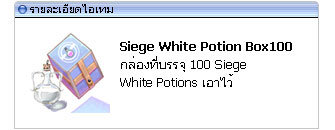 siege-white-box.jpg