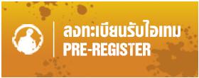 เตรียมพร้อมพิสูจน์ความมันส์บทใหม่ Infestation New World เปิด [Pre-Register] แล้ววันนี้