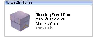 Reward-Blessing.png