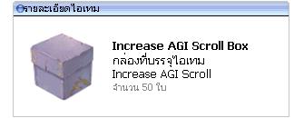Reward-Increase-AGI-Scroll-Box.png