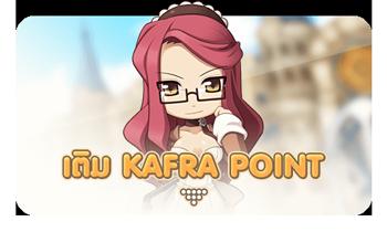 10-btn-refill-kafrepoint.png