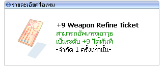 9-weapon-refine.png