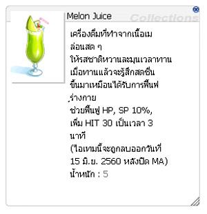 melon-juice.jpg