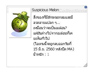 suspicious-melon.jpg
