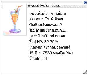 sweetmelon-juice.jpg
