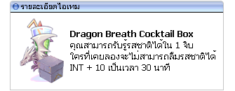 dragon-breath-cocktail.png