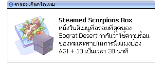 steamed-scorpions.png