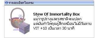 stew-immortal-box.png