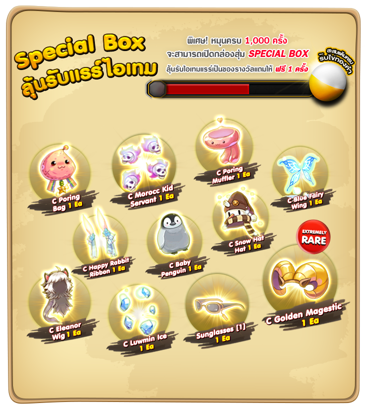 Gachapon-item-special.png