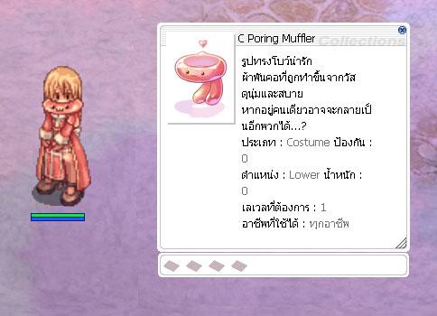 c-poring-muffler.jpg