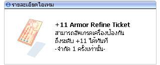 11-armor-refine.jpg