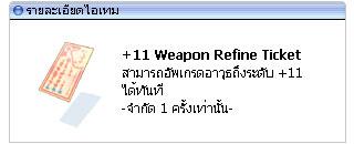 11-weapon-refine.jpg