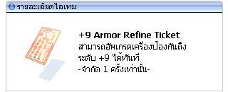 9-armor-refine.jpg