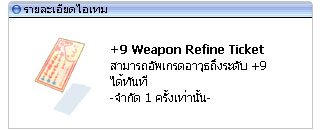 9-weapon-refine.jpg