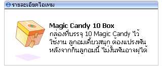 magic-candy.png