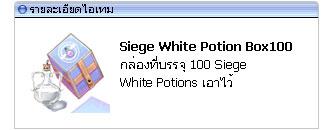 siege-white-box.jpg