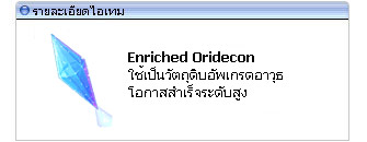 Enriched-Oridecon.jpg