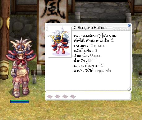 C-Sengoku-Helmet.jpg