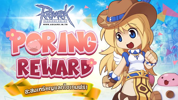 poring-reward.jpg