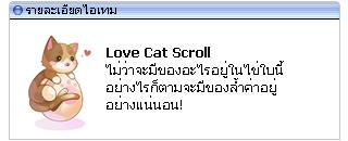 item-lovecat.jpg