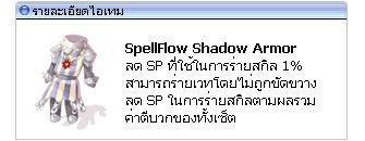 S_Spell_Flow_Armor.jpg