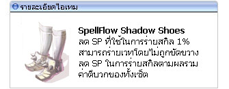 S_Spell_Flow_Shoe.jpg
