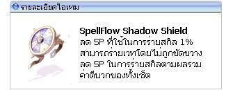 S_Spell_Flow_Sield.jpg