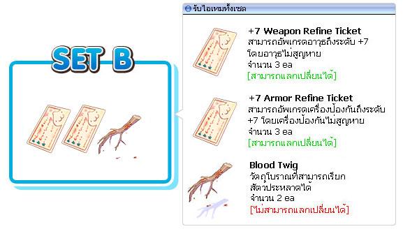 rank-b.jpg