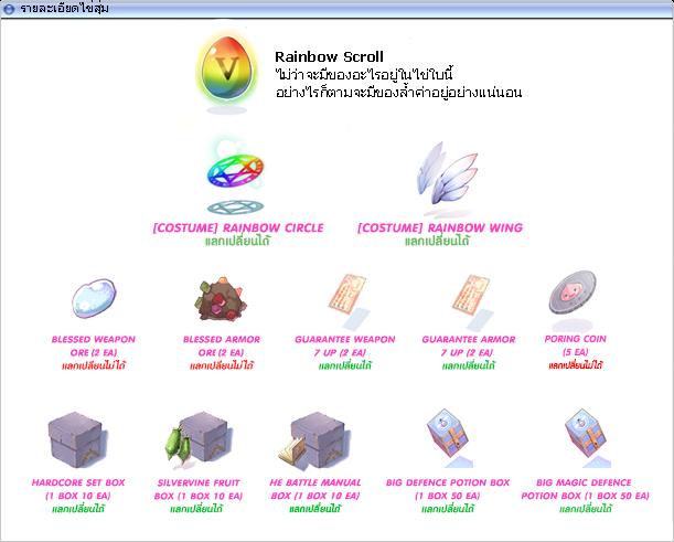 rainbow-scroll.png