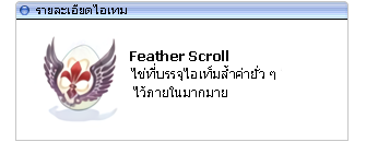 item-feather-scroll.png