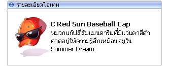 C_Summer_Baseball_Cap.png