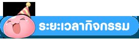 Ragnarok Extreme จัดกิจกรรม Daily Login : รับไอเทมฟรีทุกวัน ตลอดเดือนมีนาคม!! - Ragnarok Extreme จัดกิจกรรม Daily Login : รับไอเทมฟรีทุกวัน ตลอดเดือนมีนาคม!!