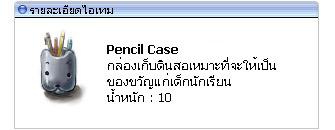 Pencil%20Case.jpg