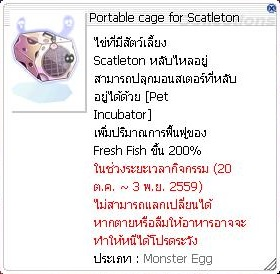 Portable%20Cage%20For%20Scatleton.jpg