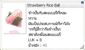 Strawberry%20Rice%20Ball.jpg