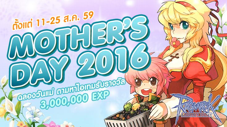 MotherDay-Banner.jpg