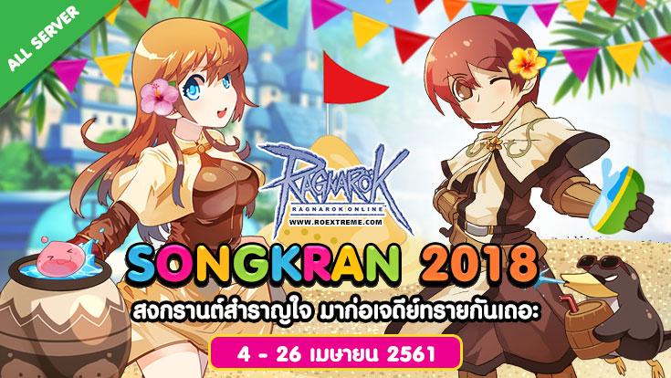 Songkran%202018%20Revo.jpg