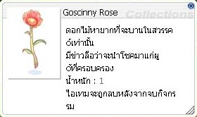 Goscinny%20Rose.jpg
