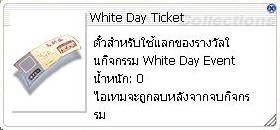 White%20Day%20Ticket.jpg
