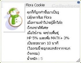 Flora%20Cookie.jpg
