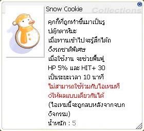Snow%20Cookie.jpg