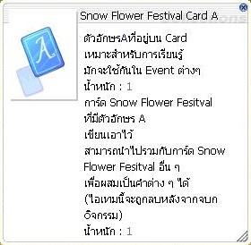 Snow%20Flower%20Festival%20Card.jpg