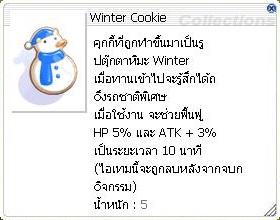 Winter%20Cookie.jpg