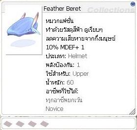 Feather%20Beret.jpg