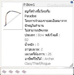 P.Bow1.jpg