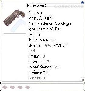 P.Revolver1.jpg