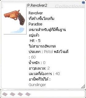P.Revolver2.jpg