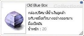 Old%20Blue%20Box.jpg