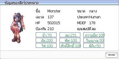 woe_mon02.jpg