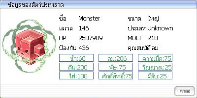 woe_mon03.jpg